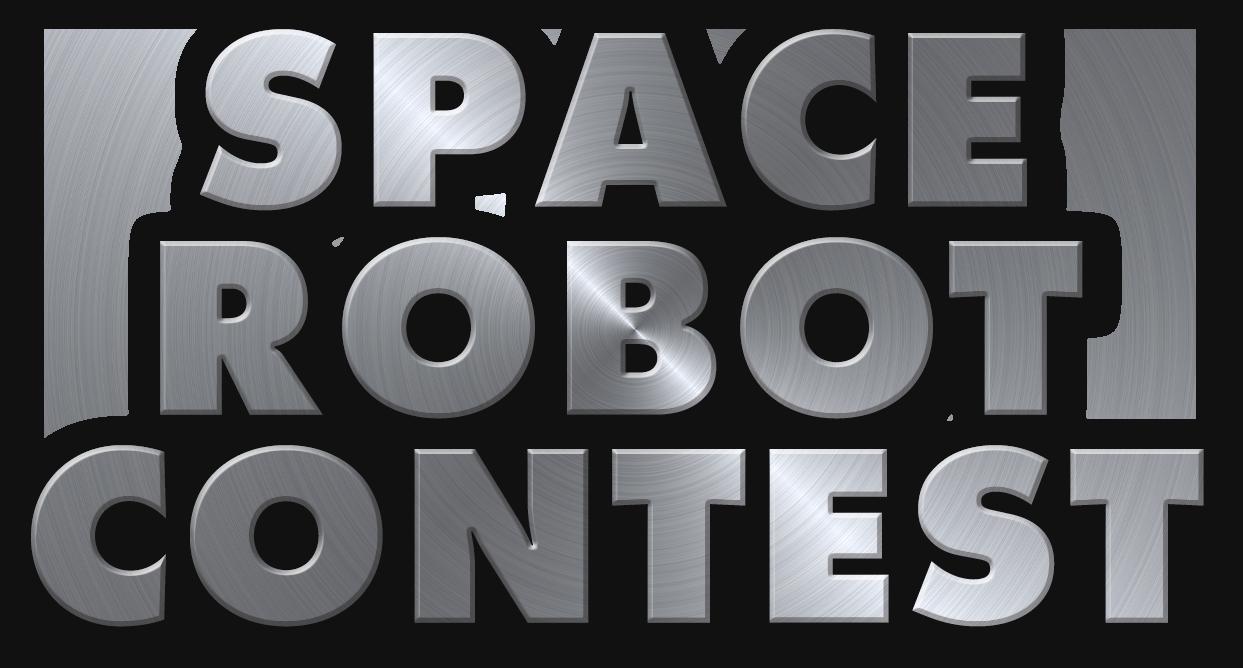スペースロボットコンテスト(SRC)